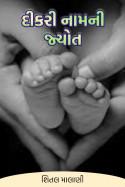 શિતલ માલાણી દ્વારા દીકરી નામની જ્યોત ગુજરાતીમાં