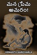మన ప్రేమ అమరం! by Hemanth Karicharla in Telugu