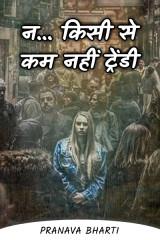 न... किसी से कम नहीं ट्रेंडी by Pranava Bharti in Hindi