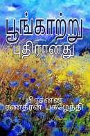 பூங்காற்று புதிரானது மூலம் Prasannapugazh