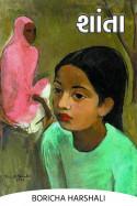 શાંતા - 2 by Boricha Harshali in Gujarati