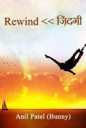 Rewind ज़िंदगी - Chapter-5.4: प्यार एवं जुदाई by Anil Patel_Bunny in English