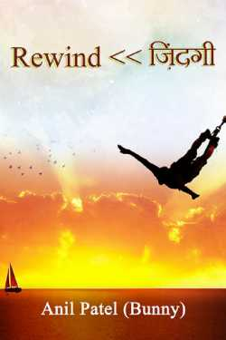 Rewind life - Chapter-1.1: Introduction to Kirti by Anil Patel_Bunny in English