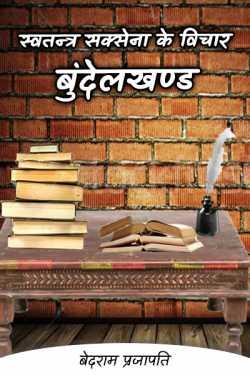 """बेदराम प्रजापति """"मनमस्त"""" द्वारा लिखित  स्वतन्त्र सक्सेना के विचार- 2 बुक Hindi में प्रकाशित"""