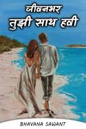 Bhavana Sawant यांनी मराठीत जीवनभर तुझी साथ हवी - 1