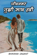 Bhavana Sawant यांनी मराठीत जीवनभर तुझी साथ हवी - 7