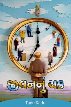 Life cycle by Tanu Kadri in Gujarati