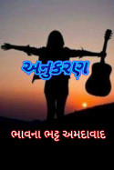 અનુકરણ by Bhavna Bhatt in Gujarati