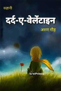 Dard-e-valentine by Gaud Arun in Hindi