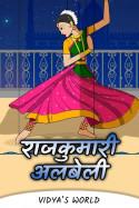 राजकुमारी अलबेली .. भाग २ by vidya,s world in Marathi