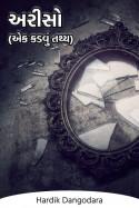 Hardik Dangodara દ્વારા અરીસો (એક કડવું તથ્ય) ગુજરાતીમાં