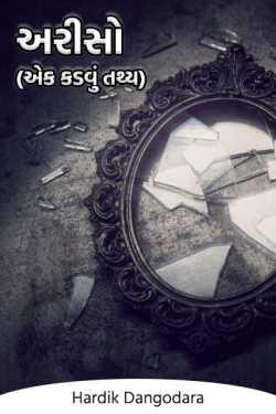 Mirror (a bitter fact) by Hardik Dangodara in Gujarati