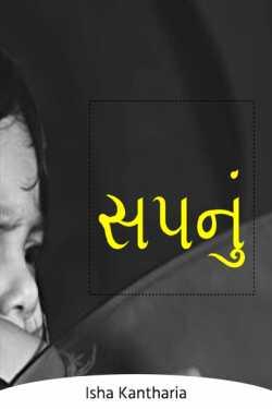 drems by Isha Kantharia in Gujarati