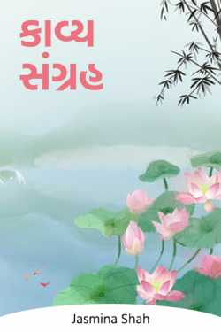 Poetry Collection - 4 by Jasmina Shah in Gujarati