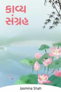 Kavya Sangrah - 2 by Jasmina Shah in Gujarati