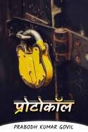 Prabodh Kumar Govil द्वारा लिखित  प्रोटोकॉल बुक Hindi में प्रकाशित