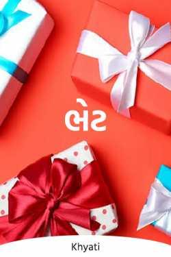 Gifts by Khyati in Gujarati