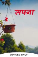 praveen singh द्वारा लिखित  सपना बुक Hindi में प्रकाशित