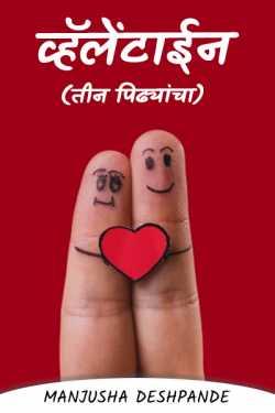 valentine Day by Manjusha  Deshpande in Marathi