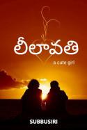 లీలావతి - 1 by Siri in Telugu