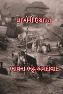 Bhavna Bhatt દ્વારા લાખોની ઉચાપત ગુજરાતીમાં
