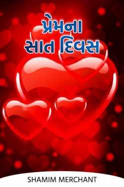Seven days of love by SHAMIM MERCHANT in Gujarati