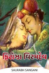 ફિરોઝા વિરમદેવ by Saurabh Sangani in Gujarati