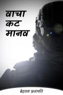 """बेदराम प्रजापति """"मनमस्त"""" द्वारा लिखित  वाचा कट मानव बुक Hindi में प्रकाशित"""