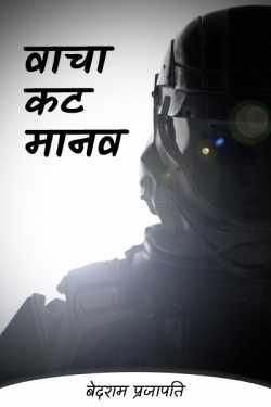 vacha ke dhani nagdev by बेदराम प्रजापति