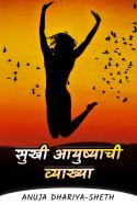 Anuja Dhariya-Sheth यांनी मराठीत सुखी आयुष्याची व्याख्या...