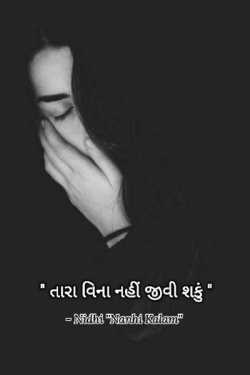 Can't live without stars by Nidhi_Nanhi_Kalam_ in Gujarati