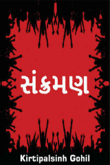 સંક્રમણ by Kirtipalsinh Gohil in Gujarati