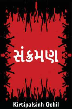 સંક્રમણ by Kirtipalsinh Gohil in :language