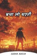 बचा लो धरती by Sudha Adesh in Hindi