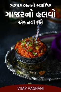 carrot halwa recipe by Vijay vaghani in Gujarati
