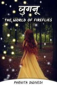 जुगनू - The world of fireflies - 1