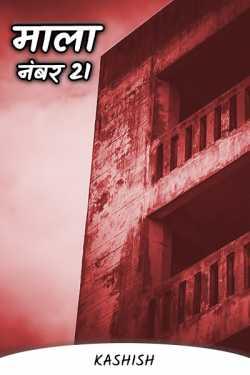 Garland Number 21. by Kashish in Hindi