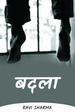 Revenge by Ravi Sharma in Hindi