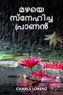 മഴയെ സ്നേഹിച്ച പ്രാണൻ by Charls Lorenz in Malayalam