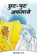 Veena Vij द्वारा लिखित  छुट-पुट अफसाने - 25 बुक Hindi में प्रकाशित