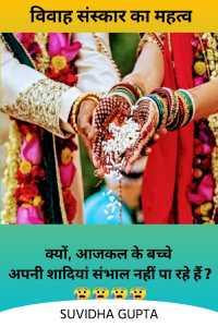 विवाह संस्कार का महत्व