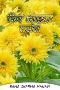 फिर आएगा वसंत by Sunita Bishnolia in Hindi