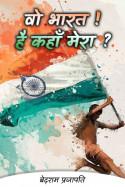 """वो भारत! है कहाँ मेरा? 7 by बेदराम प्रजापति """"मनमस्त"""" in Hindi"""