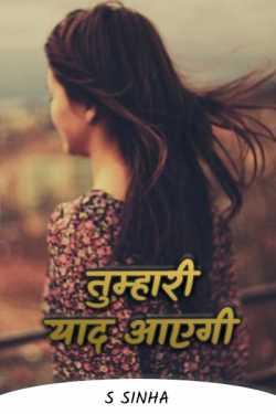 Tumhari Yaad Aayegi by S Sinha in Hindi