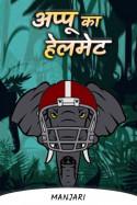 अप्पू का हेलमेट by manjari in Hindi