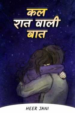 Last night's talk .... by Heer Jani in Hindi
