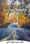 जहीर कुरैशी का गजल संसार by कृष्ण विहारी लाल पांडेय in Hindi