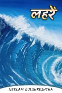 लहरें by Neelam Kulshreshtha in Hindi