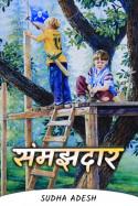 संमझदार by Sudha Adesh in Hindi