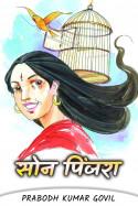 Prabodh Kumar Govil द्वारा लिखित  सोन पिंजरा बुक Hindi में प्रकाशित